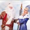 Дед Мороз и Снегурочка в каждый дом!