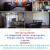 Продаю квартиру - помогите отправится в путешествие))))