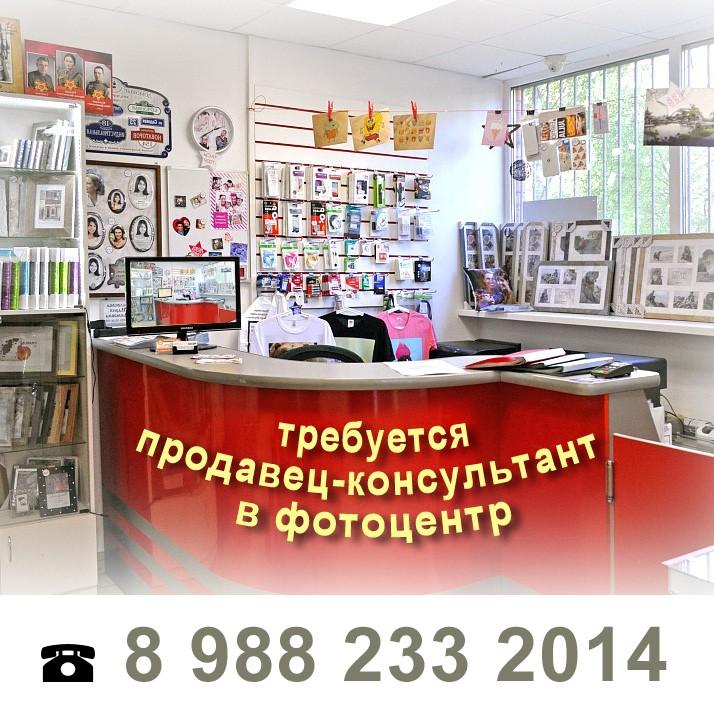 Вакансия в Фотоцентре на Воровского