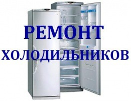 Ремонт Холодильников \ Морозильников Сочи-Адлер