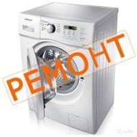 Ремонт стиральных машин Сочи-Адлер