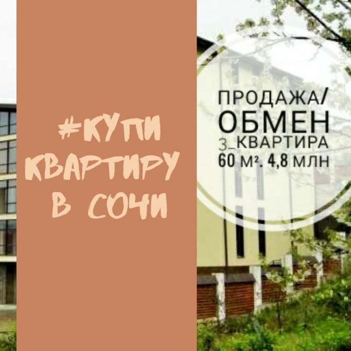 Продажа/обмен 3 комнатная квартира 60 кв.м село Веселое