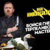 """Набор в базу для участия в проекте """"На ножах"""" канал Пятница!"""