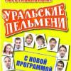 """Концерт """"Уральских пельменей"""" в Сочи! 22 августа в фестивальном"""