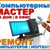 Ремонт и обслуживание Компьютеров Ноутбуков МАС Wi-Fi