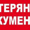 Утерян кошелек с документами по ул. Вишневая 31