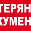 Утерян паспорт на имя Заева Дмитрия Павловича