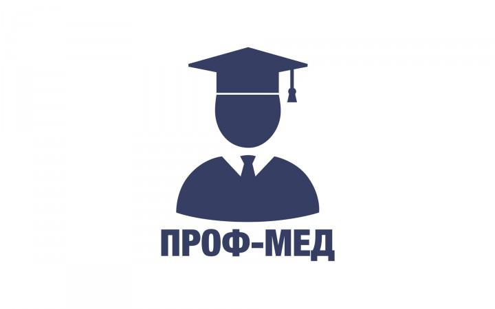 """Учебный Медицинский Центр """"ПРОФ-МЕД"""""""