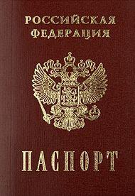 ищу паспорт
