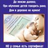 Материнский капитал в Сочи