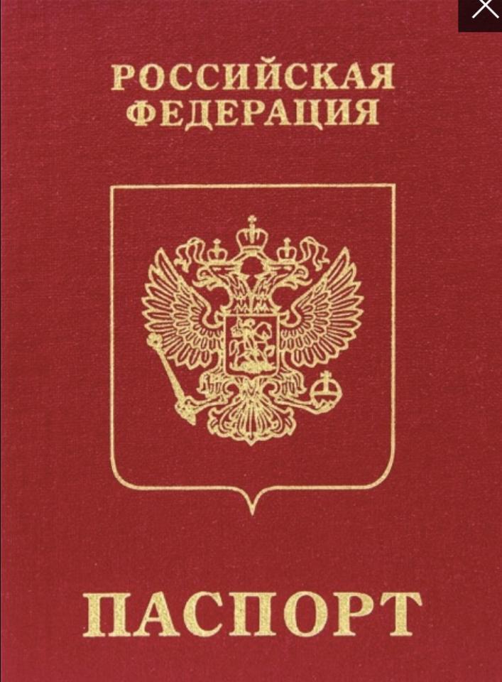 Утерян паспорт