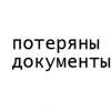 Потеряны документы на имя Маткин Дмитрий
