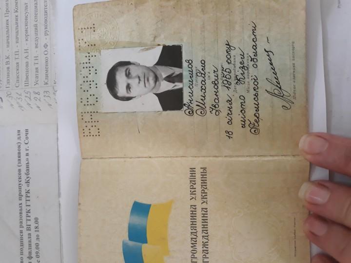 Найден паспорт 89182024048