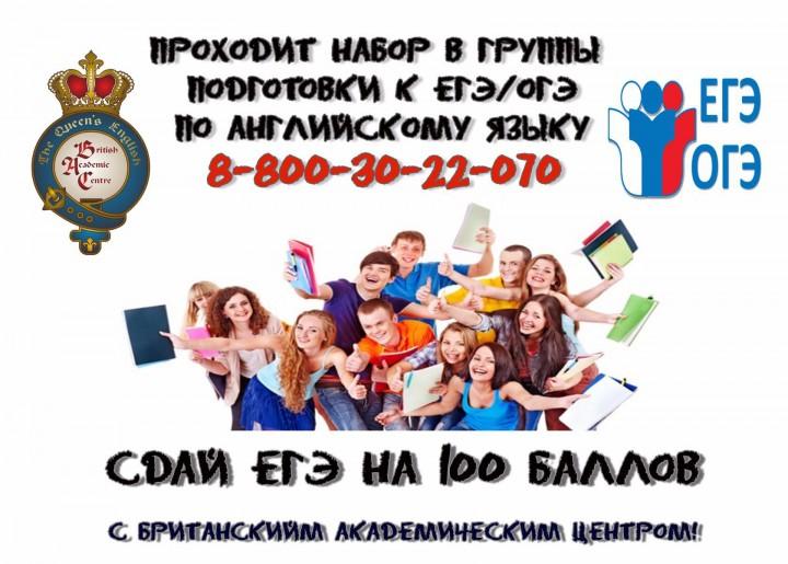 Курсы иностранных языков в Сочи