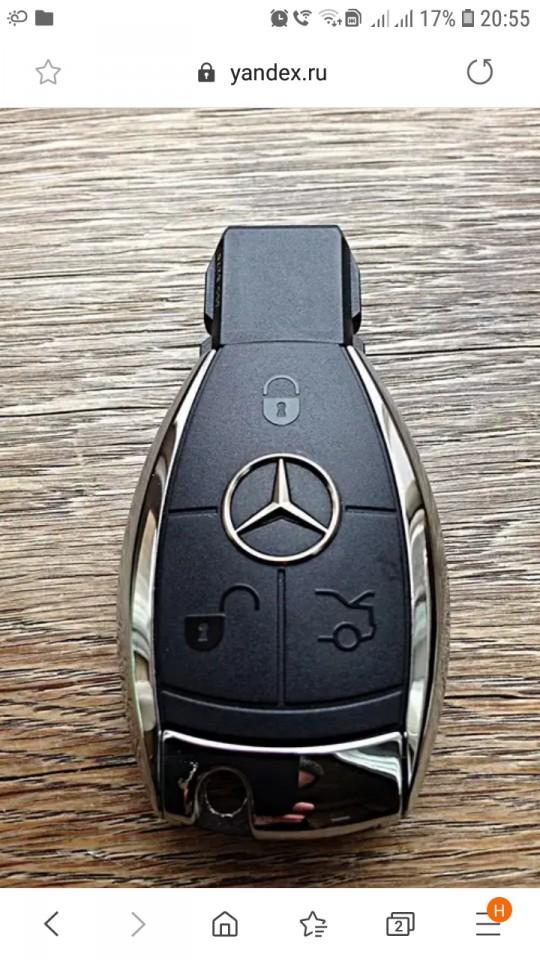 Утеряны ключи от машины