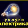 Услуги электрика в Сочи