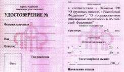 Потеря пенсионного удостоверения