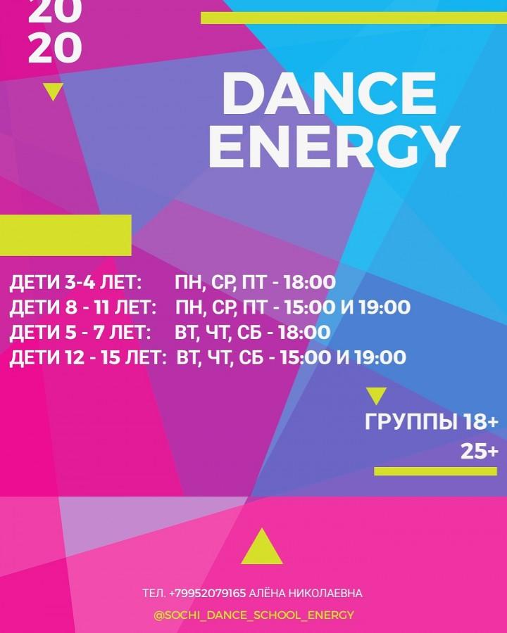 Танцы DANCE ENERGY