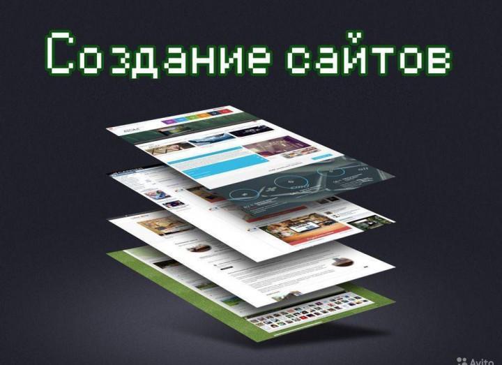 Создание сайтов, интернет магазинов, программ, игр