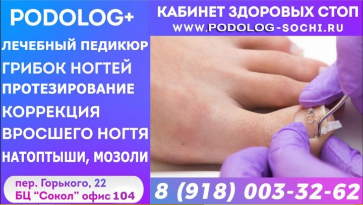 """Кабинет Здоровых Стоп """"PODOLOG+"""""""