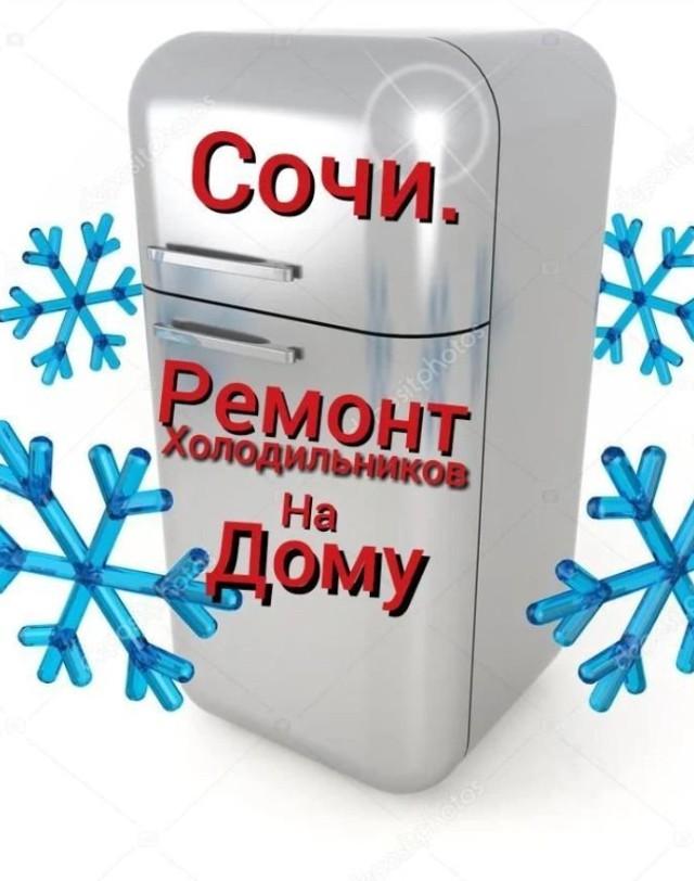 Ремонт холодильников стиральных машинок