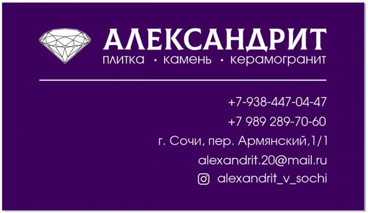 ПЛИТКА АЛЕКСАНДРИТ