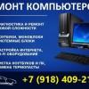 Ремонт Ноутбуков и Цифровой техники Любой сложности (ограничение
