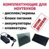 Блоки питания и сетевые З/у для мобильной техники (ноутбуки нетб