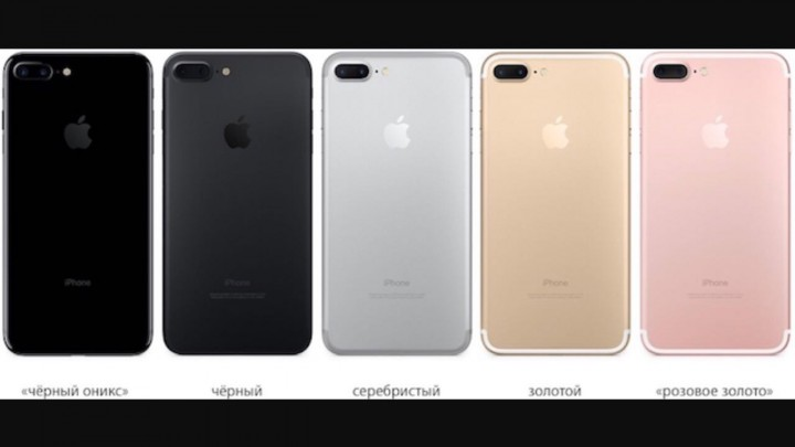 Iphone 7 все цвета